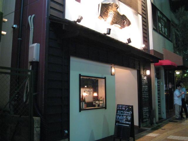 sakesyo-kumazawa1.JPG