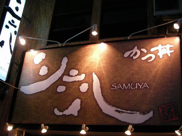 samuya1.JPG