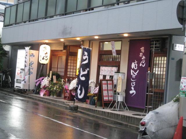 sanuki-hangesho1.JPG
