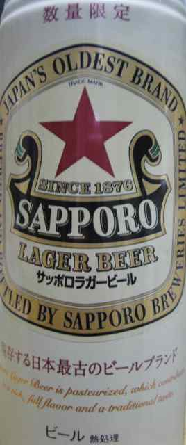sapporo-beer1.JPG