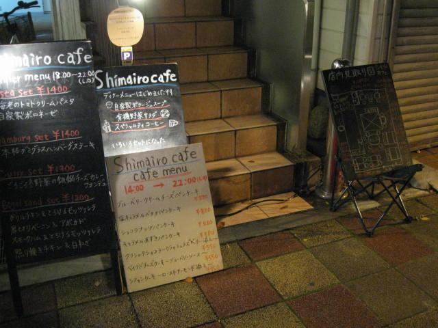 shimairo-cafe1.JPG