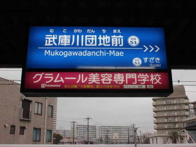 sta-hanshin-mukogawadanchi6.JPG