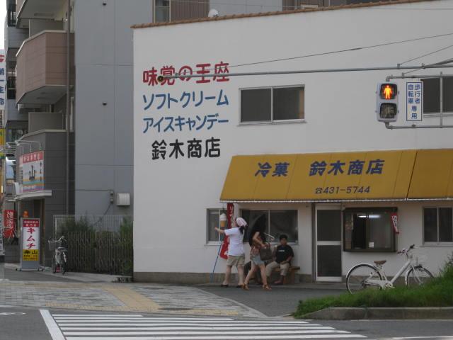 suzukisyoten1.JPG