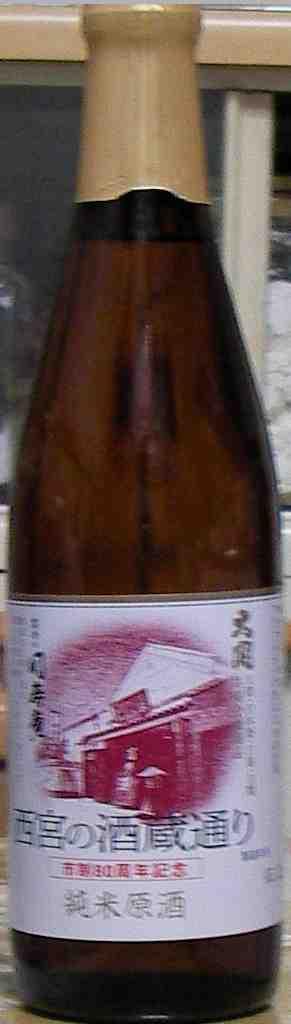 syuzou-sake2.JPG