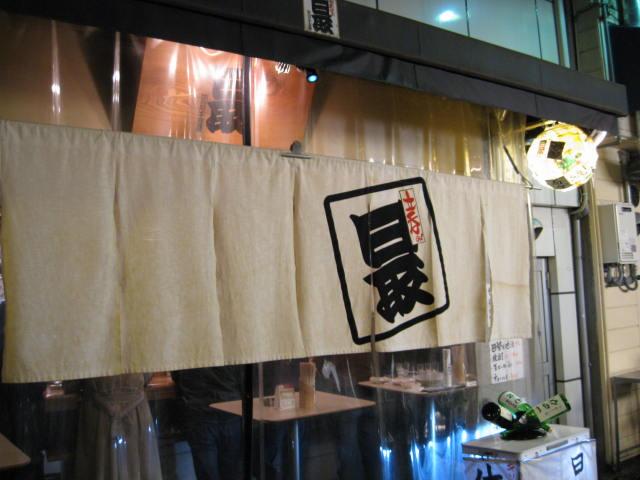 tachinomi-sai1.JPG