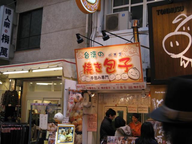 taiwan-yakipaozu1.JPG