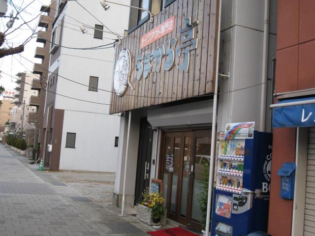 takeout-umakara1.JPG