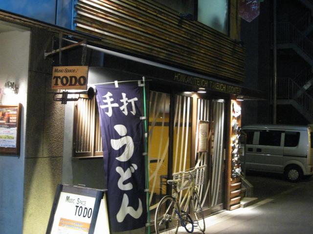 takeuchi-udon1.JPG
