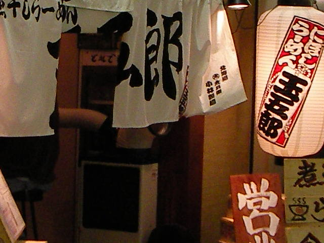 tamagorou-3daime1.JPG