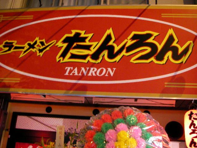 tanron1.JPG