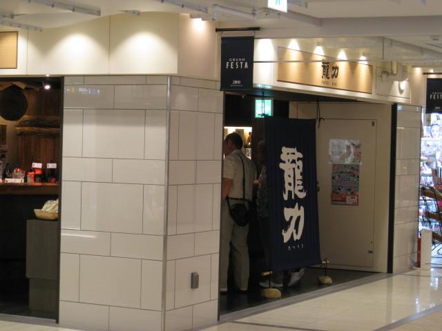 tatsuriki-shop1.JPG
