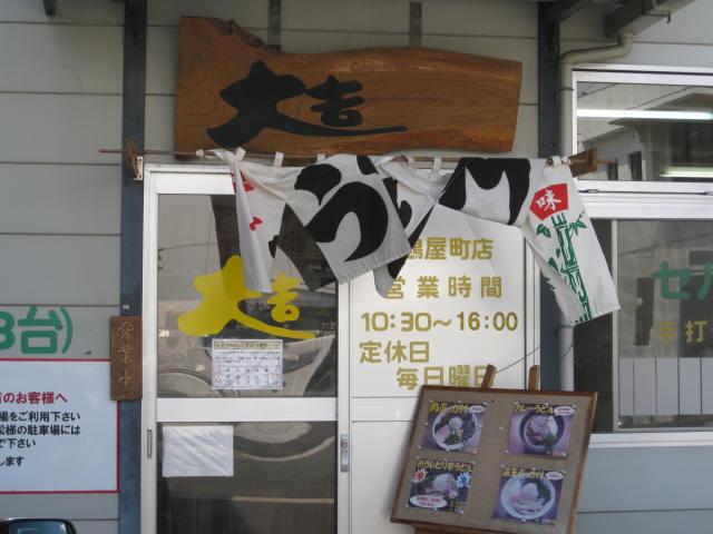 teuchi-daikichi1.JPG