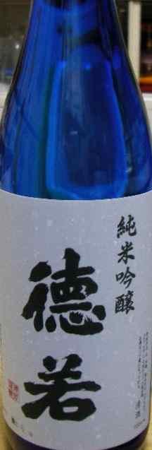 tokuwaka3.JPG