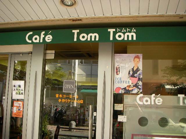 tom-tom1.JPG