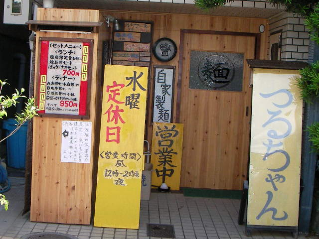 tsuru-chan1.JPG