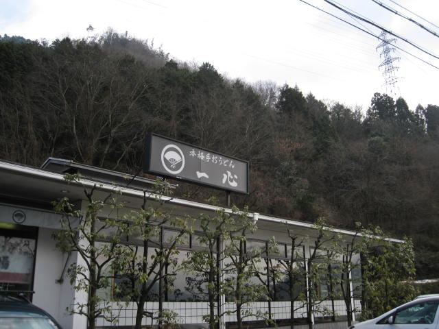 udon-isshi1n.JPG