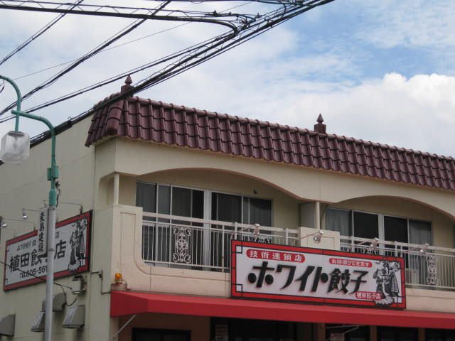 ueda-gyouzaten1.JPG
