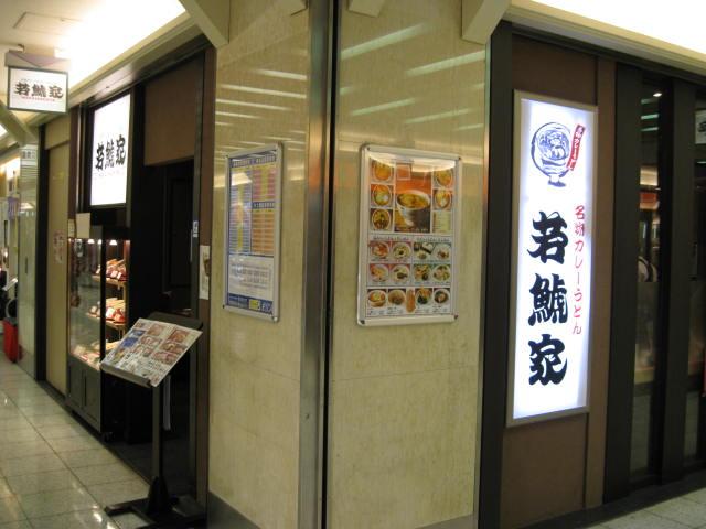 wakashachiya1.JPG