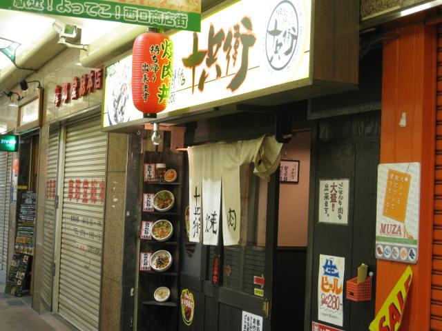 yakiniku-juubei1.JPG