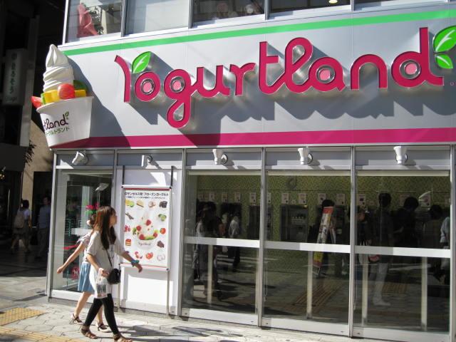 yogurtland1.JPG