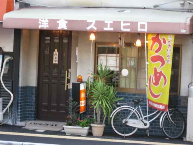 yousyoku-suehiro1.JPG