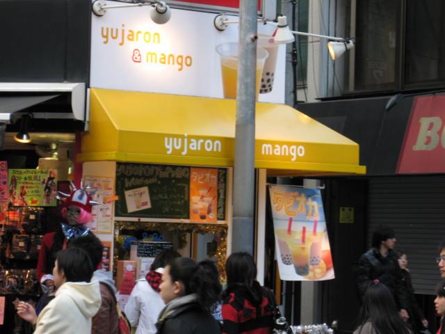 yuja-mango1.JPG
