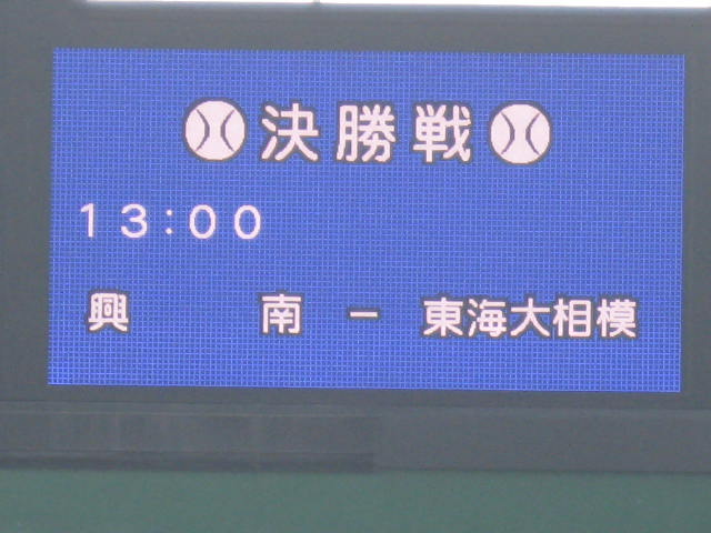 10-koushien-final12.JPG