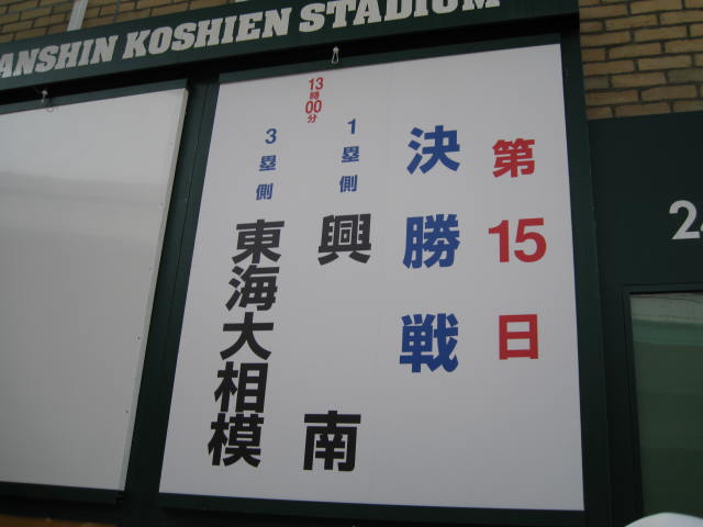 10-koushien-final8.JPG