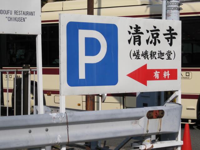 10-koyo-kyoto48.JPG