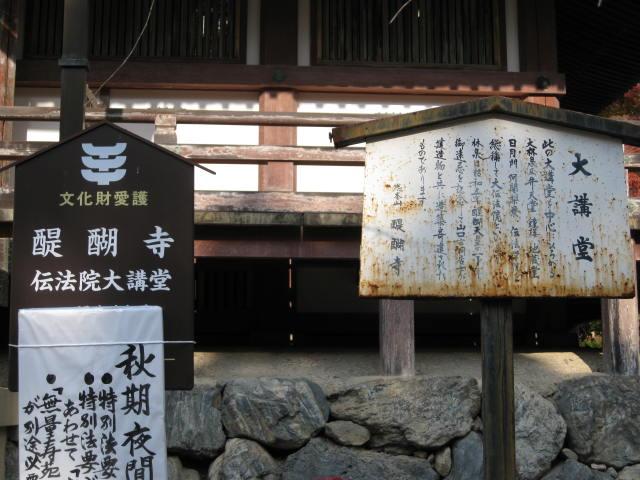 10-koyo-kyoto496.JPG