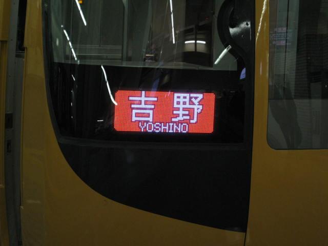 10-koyo-yoshino109.JPG
