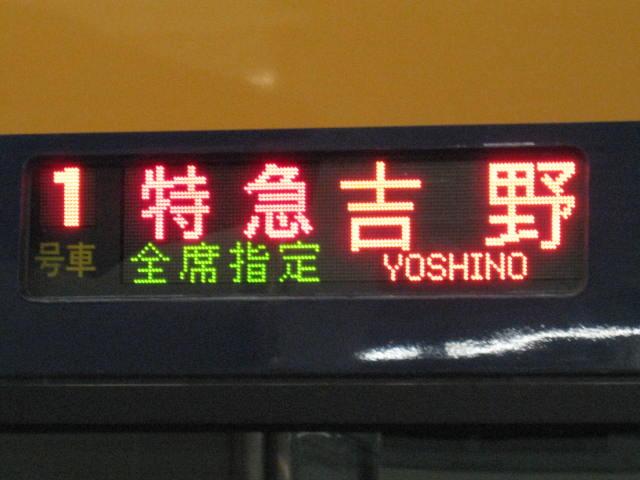 10-koyo-yoshino110.JPG