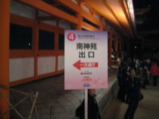 10-sp-kyoto-1017.JPG