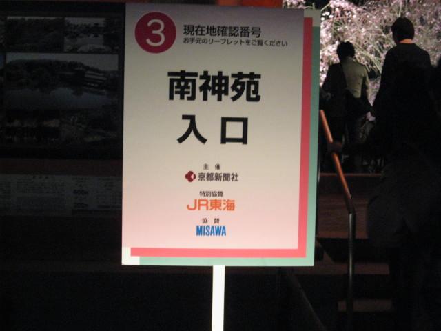 11-sp-kyoto604.JPG