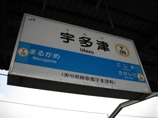 11-sp-rep-sanuki10.JPG