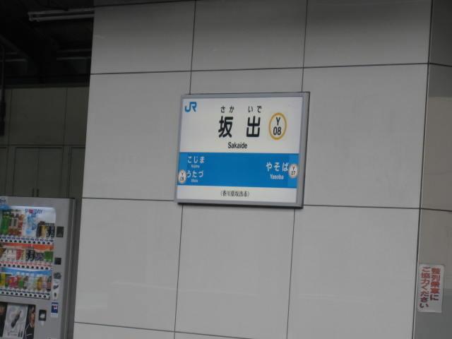 11-sp-rep-sanuki8.JPG