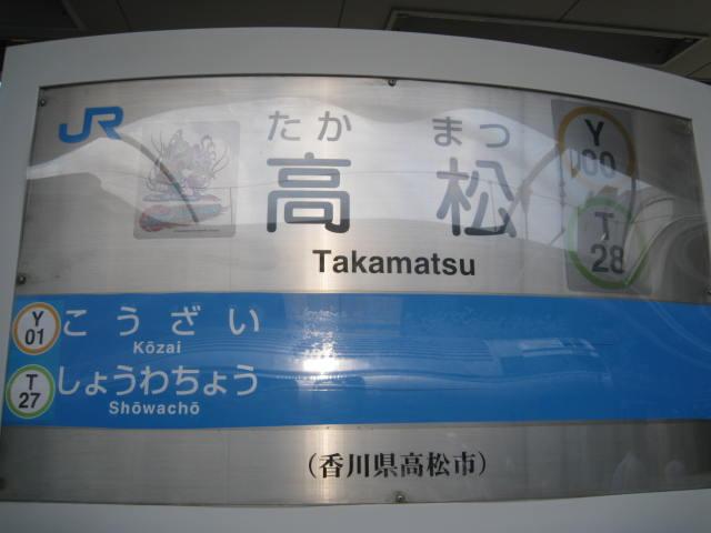 11-sum-rep-sanuki11.JPG