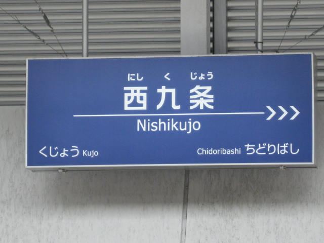 after-nishikujo15.JPG
