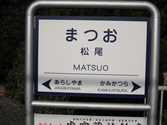 hankyu-matsuo15.JPG