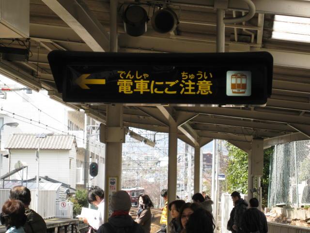 hankyu-okamoto12.JPG