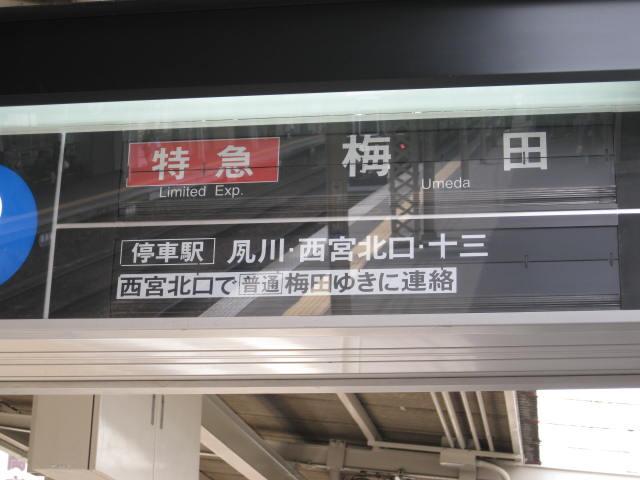 hankyu-okamoto13.JPG