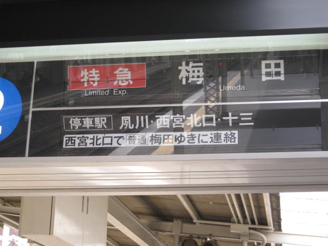 hankyu-okamoto14.JPG