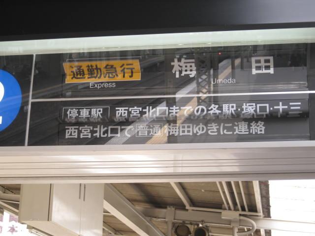 hankyu-okamoto15.JPG