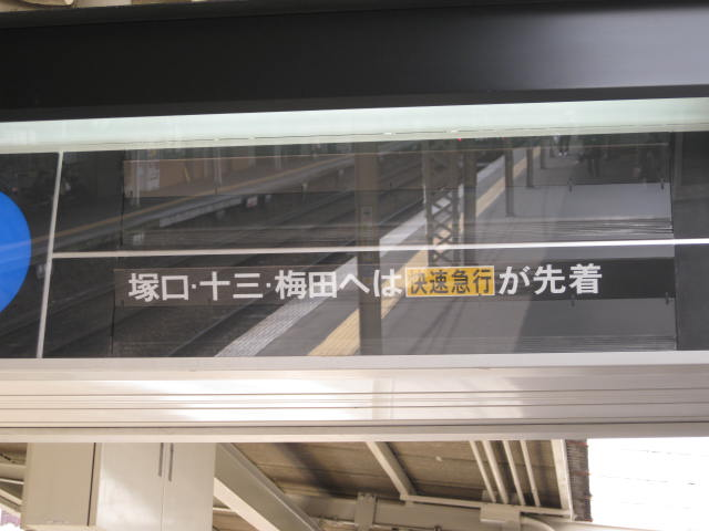 hankyu-okamoto16.JPG