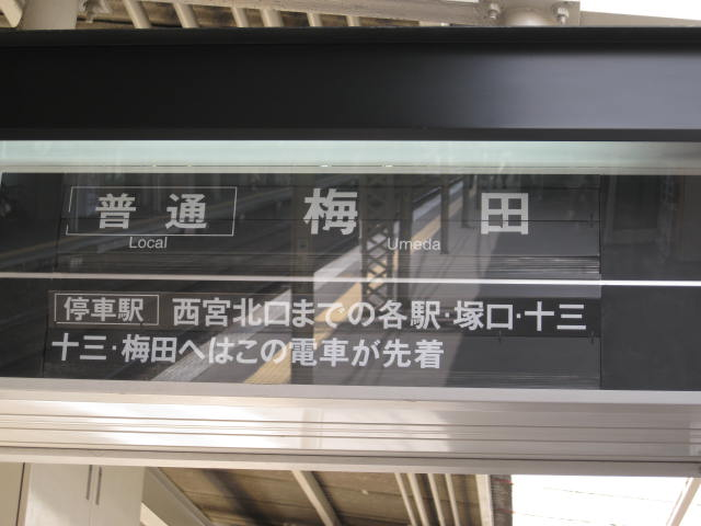 hankyu-okamoto17.JPG