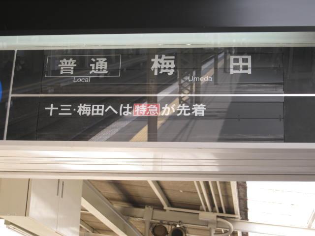hankyu-okamoto18.JPG