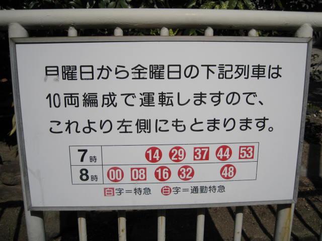 hankyu-okamoto21.JPG