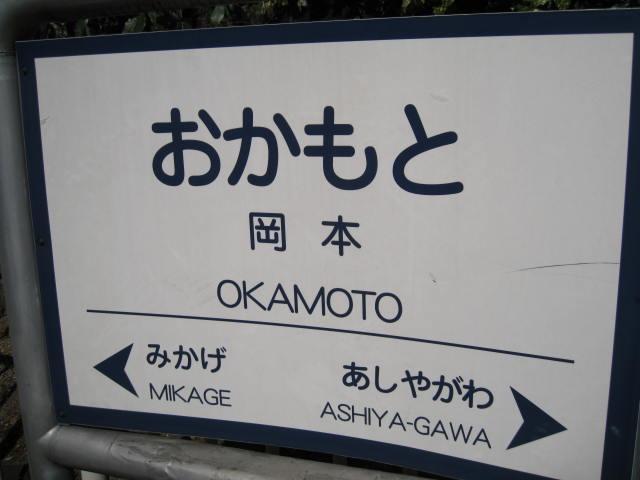 hankyu-okamoto22.JPG
