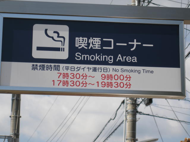 hankyu-okamoto26.JPG