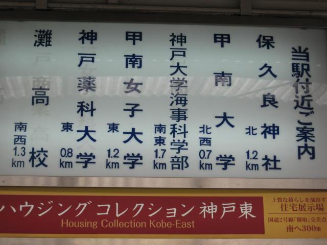 hankyu-okamoto29.JPG